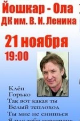 Синяя птица Дмитрия Галицкого постер