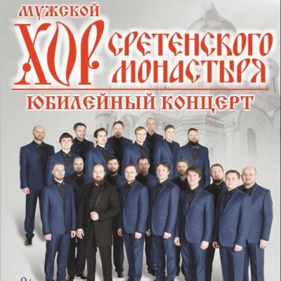 Мужской хор Московского Сретенского монастыря