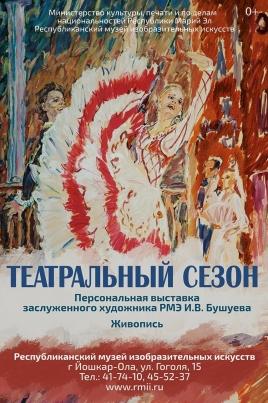 Театральный сезон постер