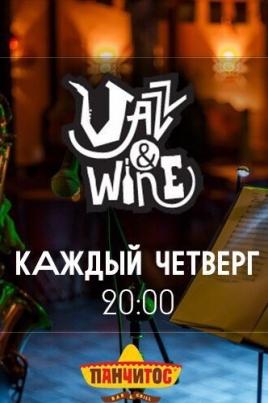 Jazz&Wine постер