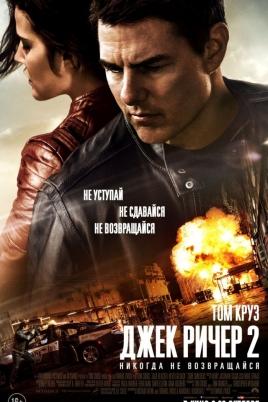 Джек Ричер 2: Никогда не возвращайсяJack Reacher: Never Go Back постер