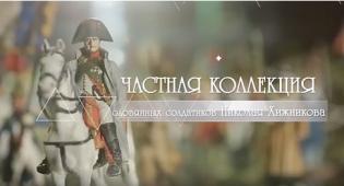 Частная коллекция оловянных солдатиков Николая Хижникова