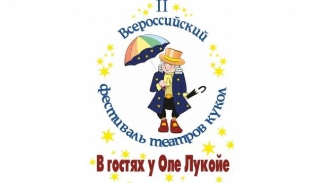 В Йошкар-Оле открывается II Всероссийский фестиваль театров кукол «В гостях у Оле Лукойе»