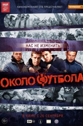 ОколофутболаОколофутбола постер