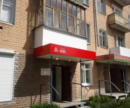 ОАО Банк АВБ открыл новый офис
