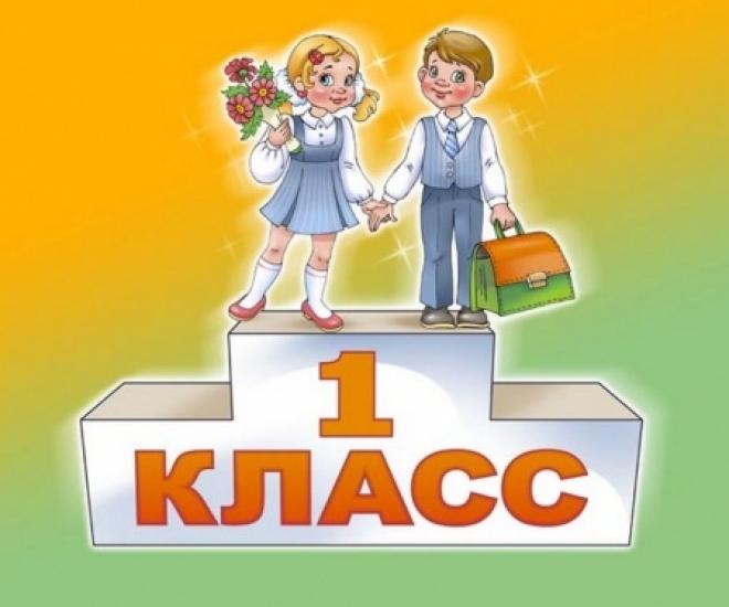 Родители дошкольников собирают документы в 1 класс