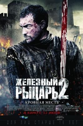 Железный рыцарь 2Ironclad: Battle for Blood постер