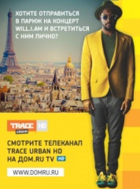 На концерт Will.I.AM в Париж