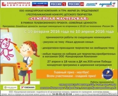Республиканский конкурс детского творчества «Семейная мастерская»