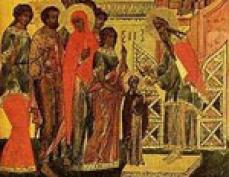 Завтра православные христиане отмечают один из двенадцати главных православных праздников - Введение в храм Пресвятой Богородицы