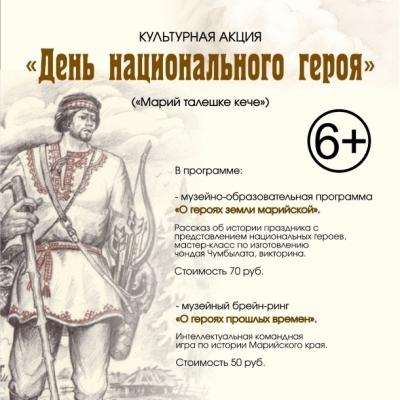 День национального героя