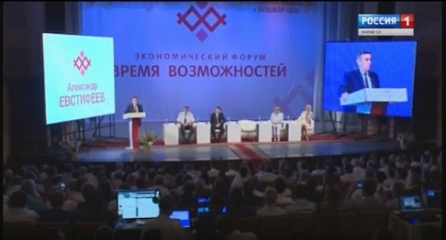 Интересы Республики – Межрегиональный экономический форум «Время...