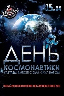 День космонавтики постер