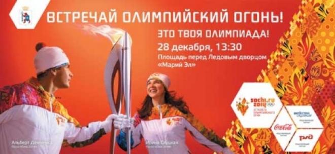 Трансляцию зажжения чаши олимпийского огня в Йошкар-Оле можно будет наблюдать на большом экране