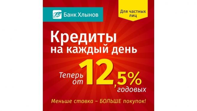 В банке «Хлынов» ставки по кредитам для частных лиц еще ниже. Теперь всего от 12,5% годовых.