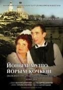 Премьера: герои Островского заговорят на марийском языке