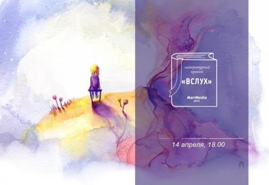 Проект «Вслух» может стать обладателем премии имени Олыка Ипая