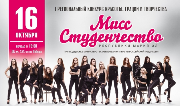 Пять часов осталось до конца голосования за титул «Мисс зрительских симпатий» в конкурсе «Мисс студенчество Республики Марий Эл»