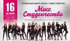 «Мисс студенчество Марий Эл-2015» — в прямом эфире на сайте Marimedia.ru уже через час