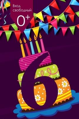 День рождения Джуманжи постер