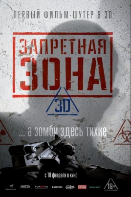 Запретная Зона 3DBunker of the Dead постер
