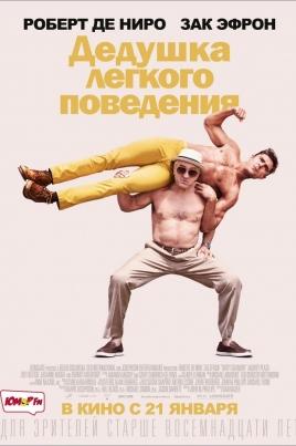 Дедушка легкого поведенияDirty Grandpa постер