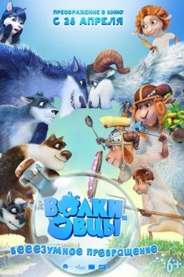 Волки и овцы: бе-е-е-зумное превращение постер