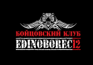 Бойцовский клуб «Единоборец12»