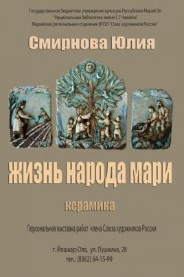Жизнь народа Мари. Керамика постер