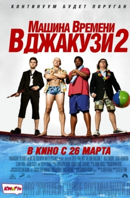 Машина времени в джакузи 2Hot Tub Time Machine 2 постер