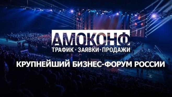 «Дом.ru Бизнес» приглашает на крупнейший бизнес-форум в России – АМОКОНФ