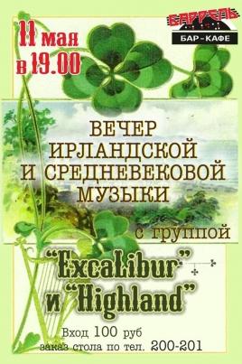 Вечер ирландской музыки постер