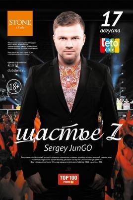 Sergey JunGO (г. Киров) постер
