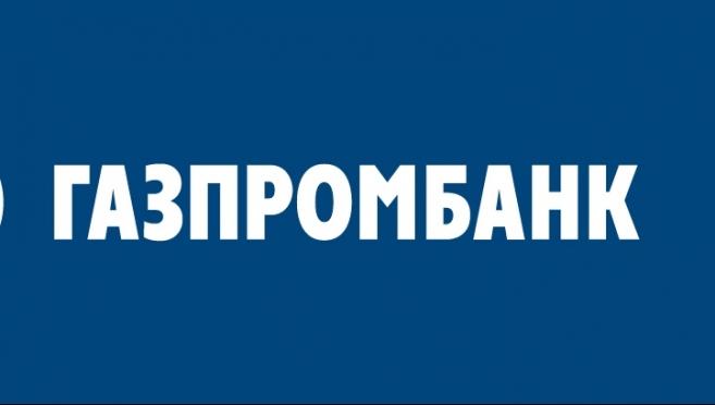 Газпромбанк снижает процентные ставки по потребительским кредитам