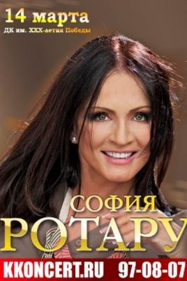 София Ротару постер