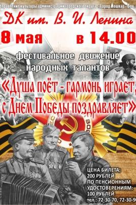 Душа поет, гармонь играет – с Днем Победы поздравляет! постер