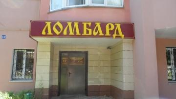 """Ломбард """"Пролетарский"""" на Пролетарской, 31А"""