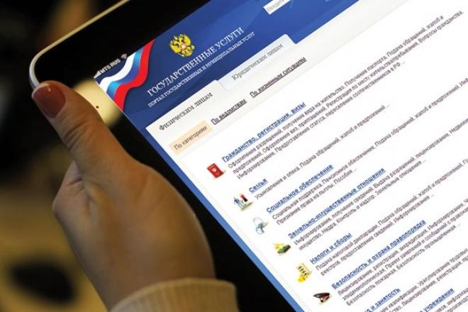 Портал госуслуг поможет россиянам вовремя поменять паспорт и водительские права