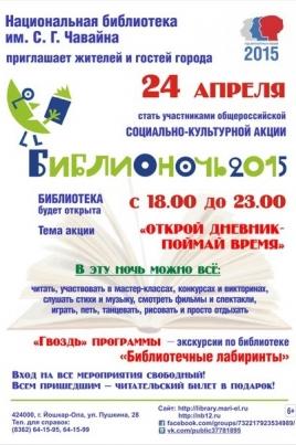Библионочь 2015 постер