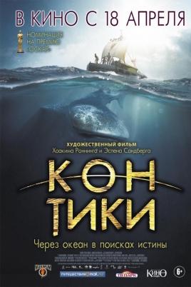 Кон-ТикиKon-Tiki постер