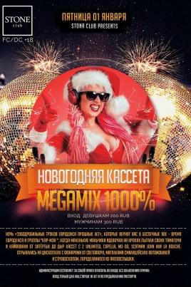 Новогодняя кассета megamix 1000% постер