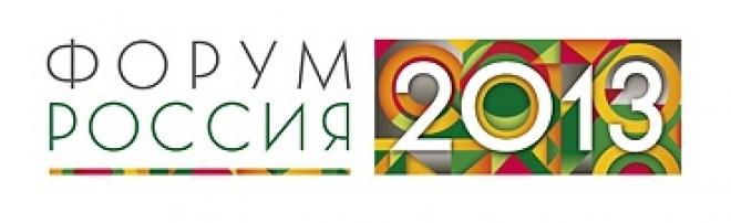 Инфопартнерами «Форума Россия 2013» выступят ведущие российские и зарубежные СМИ