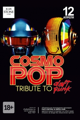 Tribute to Daft Punk постер