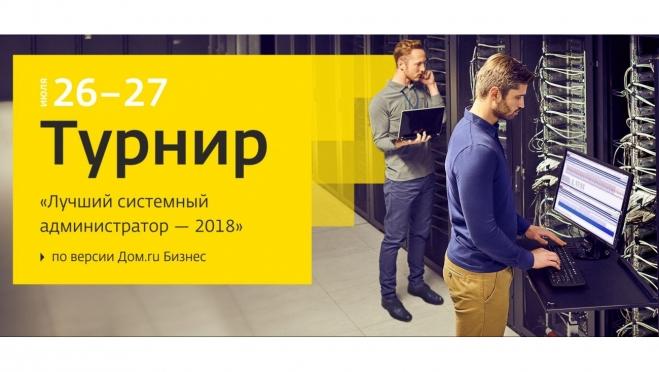 «Дом.ru Бизнес» приглашает к участию в турнире «Лучший системный администратор 2018»