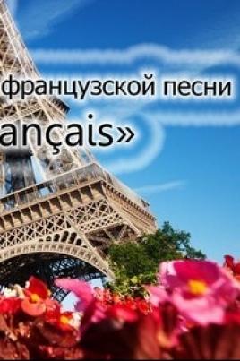 Республиканский фестиваль французской песни
