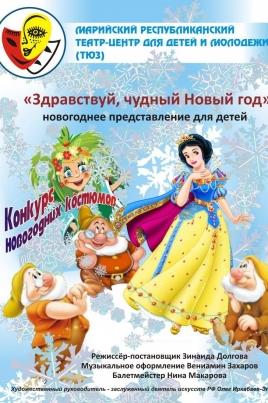 Здравствуй, чудный новый год! постер