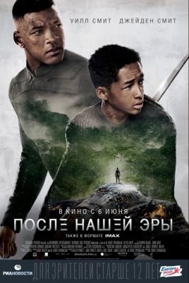 После нашей эрыAfter Earth постер