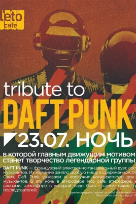 Tribute to Daft Punk постер