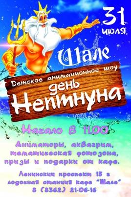 День Нептуна постер