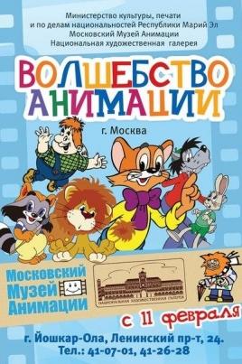 Волшебство анимации постер
